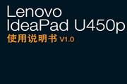 联想 deapad U450p 说明书