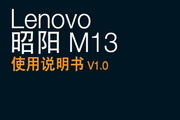Lenovo 昭阳M13 说明书