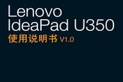 联想 deapad U350 说明书
