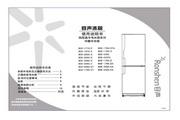 容声 冰箱BCD-209S/A型 使用说明书