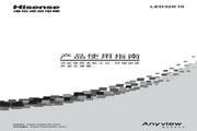 Hisense 海信 LED32K10 说明书