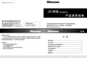 Hisense 海信 FPS3D02A 说明书