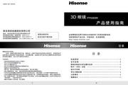 Hisense 海信 FPS3D05 说明书