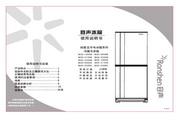 容声 冰箱BCD-235DB型 使用说明书
