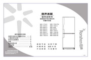 容声 冰箱BCD-197S/E型 使用说明书