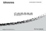 Hisense 海信 LED40T39X3D 说明书