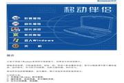 """联想 昭阳A820系列笔记本电脑之""""移动伴侣""""说明书"""
