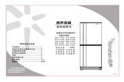 容声 冰箱BCD-205DC型 使用说明书