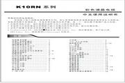 创维 47K10RN液晶彩电 使用说明书