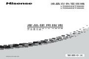 Hisense 海信 LTDN32XT39HK 说明书