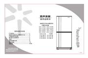容声 冰箱BCD-205DB型 使用说明书