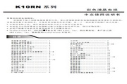 创维 32K10RN液晶彩电 使用说明书