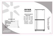 容声 冰箱BCD-225DC型 使用说明书