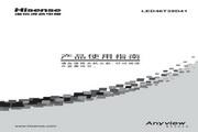 Hisense 海信 LED46T39D41 说明书