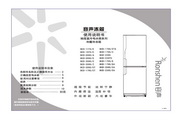 容声 冰箱BCD-177S/E型 使用说明书