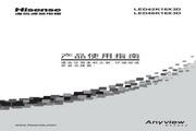 Hisense 海信 LED42K16X3D 说明书