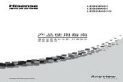Hisense 海信 LED26K01 说明书