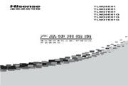 Hisense 海信 TLM26E01 说明书