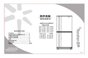 容声 冰箱BCD-215DB型 使用说明书