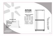 容声 冰箱BCD-235DC型 使用说明书