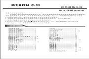 创维 42K10RN液晶彩电 使用说明书
