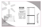 容声 冰箱BCD-215DC型 使用说明书