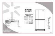 容声 冰箱BCD-225DB型 使用说明书