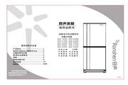 容声 冰箱BCD-195DC型 使用说明书