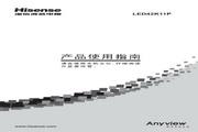 Hisense 海信 LED42K11P 说明书