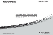 Hisense 海信 LED26T29P 说明书