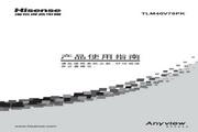 Hisense 海信 TLM40V78K 说明书