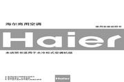海尔 HSG50空调 使用说明书