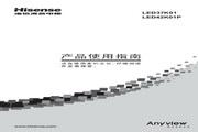 Hisense 海信 LED42K01P 说明书