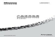 Hisense 海信 LED32K01 说明书