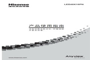 Hisense 海信 LED46K16PN 说明书