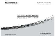 Hisense 海信 TLM55V89PKN 说明书