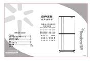 容声 冰箱BCD-195DB型 使用说明书