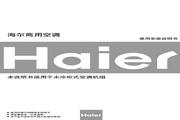 海尔 HSG130空调 使用说明书