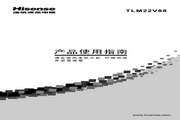 Hisense 海信 TLM22V88 说明书