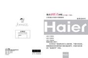 海尔 LW-120HA冰箱 使用说明书