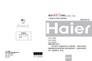 海尔 LW-150HA冰箱 使用说明书
