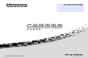 Hisense 海信 TLM55T08GP 说明书
