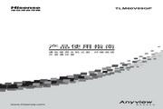 Hisense 海信 TLM60V89GP 说明书