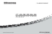 Hisense 海信 TLM55T69GP 说明书