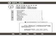 海信 冰箱BCD-203UN型 使用说明书