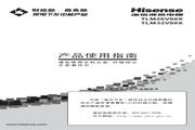 Hisense 海信 TLM26V88X 说明书