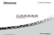 Hisense 海信 TLM42T69GPA 说明书