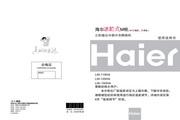 海尔 LW-110HA冰箱 使用说明书