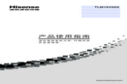 Hisense 海信 TLM19V68X 说明书