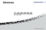 Hisense 海信 TLM32V67D 说明书